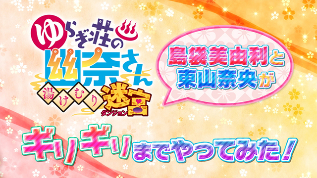 PS4「ゆらぎ荘の幽奈さん 湯けむり迷宮」、WEB番組「島袋美由利と東山奈央がギリギリまでやってみた!」第2回を公開!
