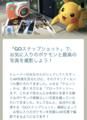 「ポケモンGO」新機能「GOスナップショット」で、いつでもどこでも写真撮影が可能に!【攻略日記】