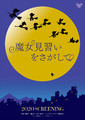 【AnimeJapan 2019】「おジャ魔女どれみ」20周年記念 ~マジカルステージ~」で超特報映像が解禁に!