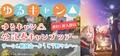 「ゆるキャン△」公式春キャンプツアー<現地集合!経験者セルフプラン>などの増枠決定!4プラン追加募集4月2日より開始!