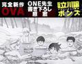 「モブサイコ100Ⅱ」完全新作OVA制作決定、原作者・ONEによる原案書き下ろし!! 7月7日開催イベントにて先行上映も決定!