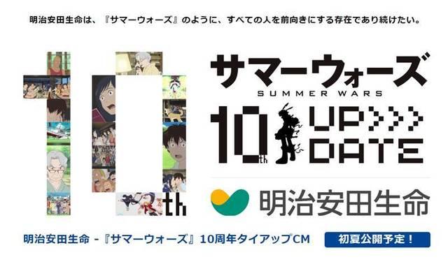 「サマーウォーズ」10周年!!明治安田生命とのタイアップCM制作が決定!今初夏に公開予定!