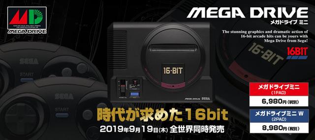 平成の始まりを彩った名作ゲームの数々が鮮やかに復活!「メガドライブミニ」、令和元年9月19日発売決定!