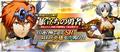 スマホゲーム「ラングリッサー モバイル」、本日4月2日サービス開始! 期間限定イベント&TVCM情報も到着
