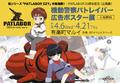 「機動警察パトレイバー」広告ポスター展、4月6日(土)~21日(日)に有楽町マルイにて開催!