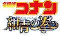 """超異色タッグが実現!「名探偵コナン 紺青の拳」×「北斗の拳」が""""拳を交える""""コラボイラスト&メイキングムービーが公開!"""