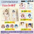 壁ドンテーマの描き起こしビジュアルを使用した「ドメスティックな彼女 スクラッチ」、本日発売!!