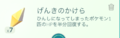 「ポケモンGO」集めておくべきオススメの道具一覧【攻略日記】