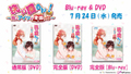 TVアニメ「洗い屋さん!~俺とアイツが女湯で!?~」 Blu-ray&DVDが2019年7月24日(水)に発売決定!
