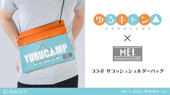 「ゆるキャン△」とバッグブランド「MEI」がコラボしたサコッシュ ショルダーバッグが2019年8月発売決定!
