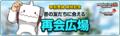 スマホゲーム「メイプルストーリーM」、いよいよ明日4月10日正式スタート! 事前登録者数25万人突破&事前DLもスタート