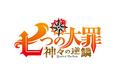 TVアニメ新シリーズ「七つの大罪 神々の逆鱗」、 2019年秋に放送決定! 物語はいよいよクライマックスへ!