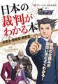 PC版「逆転裁判123 成歩堂セレクション」、本日4月10日発売! 発売記念キャンペーン&対応言語追加アプデの続報も