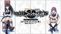 「グリザイア:ファントムトリガーTHE ANIMATION」、代永翼・井澤美香子のコメント動画を公開!ゲーム版「Vol.6&5.5」最新イベントCG&店舗特典情報も到着