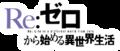 2019年秋劇場上映「Re:ゼロから始める異世界生活 氷結の絆」、劇場限定前売券 第1弾の販売が決定!