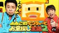 任天堂、WEB番組「よゐこのインディーでお宝探し生活2」第1回を公開!