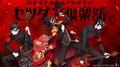 【「音戯の譜~CHRONICLE~」CDリリース記念】リレーインタビュー第2弾、怨みを込めて舌切り雀が奏でるヘビーなロックチューン! 「セツダン倶楽部」インタビュー