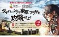 「進撃の巨人」がダイバーシティ東京 プラザ館内をジャック!? 4月19日~6月30日、コラボ企画を実施!