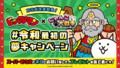 「ビックリマン」x「にゃんこ大戦争」コラボ決定! コラボ記念で「令和最初の夢キャンペーン」も開催!!