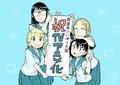 おきらくJK釣りマンガ「放課後ていぼう日誌」TVアニメ化決定!原作者コメントも到着!