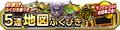 スマホゲーム「DQM スーパーライト」、地図ふくびきスーパー 「ランクS+SS出現率2倍 おまけふくびき券つき 5連地図ふくびきスーパー」開催中!