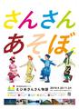 水樹奈々、「えひめさんさん物語」応援隊長に就任! 制作発表会で愛媛県の魅力をアピール!