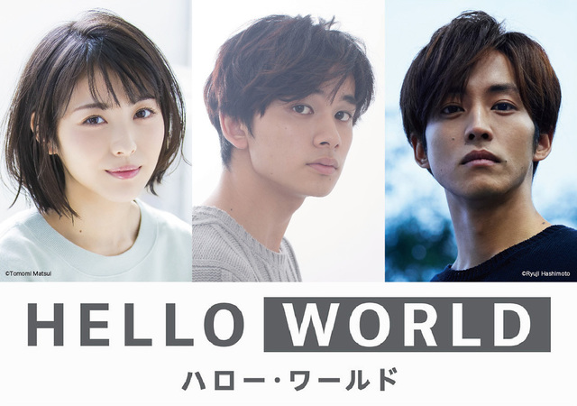 「劇場版 SAO」伊藤智彦監督の最新作「HELLO WORLD」、特報映像&キャスト解禁!