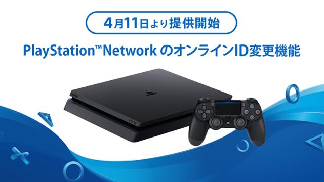 SIE、PlayStation NetworkのオンラインID変更機能を本日4月11日より提供!