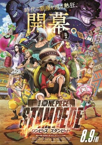 劇場版「ONE PIECE STAMPEDE」、キャラクター勢揃いのポスタービジュアル、総勢38人のキャラが登場する第3弾特報が解禁!