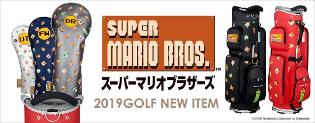 おとな向けの「スーパーマリオブラザーズ」ゴルフアイテムが新登場! マリオのキャディバッグで、ひと味ちがうゴルフライフを!!
