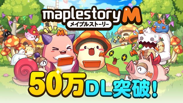 スマホゲーム「メイプルストーリーM」、50万DL達成! プレイヤー主催のオフ会費用の還元キャンペーンも