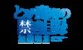 スマホゲーム「とある魔術の禁書目録 幻想収束(イマジナリーフェスト)」、キャラクターとのふれあい体験版をWEB公開!
