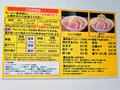 二郎系ラーメン「ラーメン豚山 上野店」、本日4月16日OPEN! 「らーめん よつば 上野広小路店」跡地 ※4/17追記 「小ラーメン(麺250g豚2枚)」の写真を追加