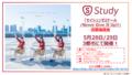 「ぼくたちは勉強ができない」白石晴香・富田美憂・鈴代紗弓による音楽ユニット「Study」、3都市にてCDリリース記念イベント開催決定!