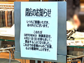 オーダースーツ店「DIFFERENCE 秋葉原店」が4月21日をもって閉店