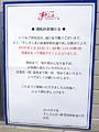 寿司チェーン「すしざんまい 秋葉原昭和通り店」が、4月13日をもって閉店