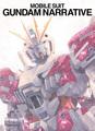 「機動戦士ガンダムNT」、Blu-ray特典ドラマCD「獅子の帰還」試聴音源公開! リディ・マーセナス役の浪川大輔コメントも到着!!