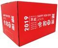 ビックカメラグループ、「令和」を祝して新元号記念キャンペーンを実施! 5月1日限定で「福箱」も販売