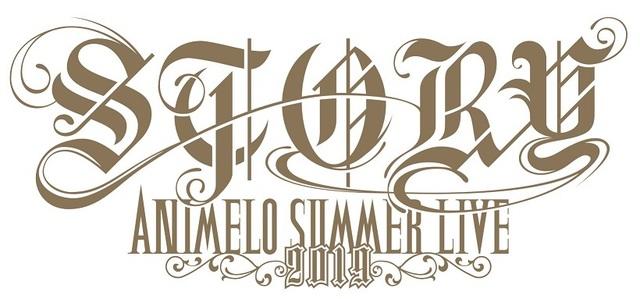 【アニサマ2019】「Animelo Summer Live 2019 -STORY- 」伊藤美来、Aqours、小倉唯の出演が決定! 「アイドルマスター SideM」から寺島拓篤ら出演メンバーも発表に!