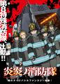 「炎炎ノ消防隊」第8特殊消防隊が出動する本ビジュアルが解禁!