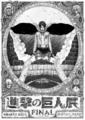 「進撃の巨人展FINAL」限定グッズ付きの前売りチケットが販売開始!「リーブス商会 ロッポンギ直営店」が7月にオープン決定!