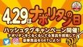 4月29日はナポリタンの日! 「スパゲッティーのパンチョ」にて豪華賞品がもえらるSNSキャンペーンが実施中