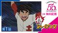 往年の名作アニメがYouTubeで無料視聴可能に!「TMSアニメ55周年公式チャンネル」が、2020年1月までの期間限定で公開!