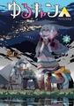 TVアニメ「ゆるキャン△」シリーズ最新作、ショートアニメ「へやキャン△」が、2020年1月に放送決定!