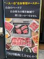 ひとりで気軽に焼肉を楽しめる焼肉ファーストフード店「焼肉ライク秋葉原電気街店」が、4月29日OPEN! ※4/30追記 「カルビ&ハラミセット(200g)」の写真を追加
