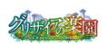 「グリザイアの果実」シリーズが1パッケージに! Switch「グリザイアの果実・迷宮・楽園 フルパッケージ」2019年秋発売決定! 4月29日開催のcharacter1 2019出展情報も到着