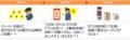 「24Kメッキタンブラー」が当たる「名探偵コナン 謎解きキャンペーン」第2弾が本日5月1日(水)スタート!!
