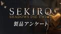 「SEKIRO: SHADOWS DIE TWICE」、製品アンケートを実施中! 参加者には壁紙のプレゼントも