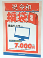 ビックカメラグループ&ドスパラ、新元号「令和」を記念した福袋を販売!