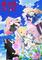 「魔王様、リトライ!」追加キャストは戸松遥、豊崎愛生、佐藤利奈!オープニングテーマは、ルナ・エレガント役の石原夏織が担当!